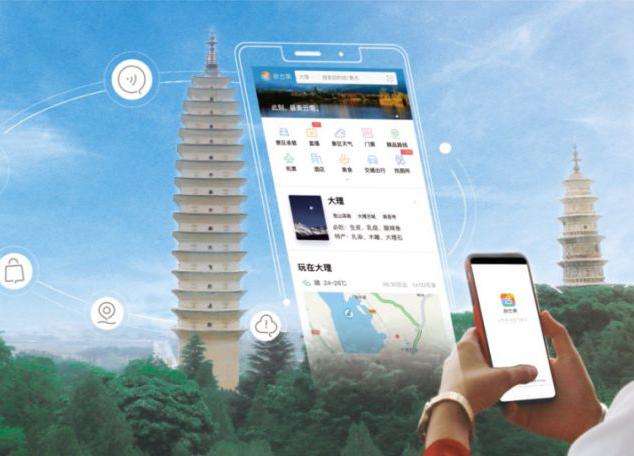 云南累计安排财政资金2.25亿元支持智慧旅游景区建设